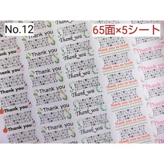 65面×5シート サンキューシール(宛名シール)