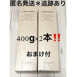 カバーマーク(COVERMARK)のカバーマーク クレンジング ミルク 大容量 400g×2(クレンジング/メイク落とし)