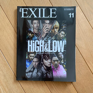 EXILE TRIBE - 月刊EXILE