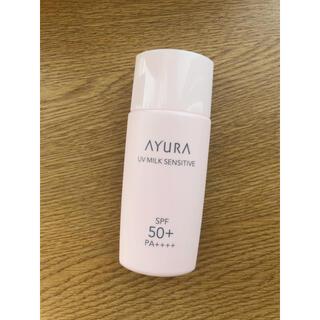 アユーラ(AYURA)のAYURA UVミルク センシティブ(日焼け止め/サンオイル)