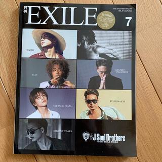 エグザイル トライブ(EXILE TRIBE)の月刊EXILE2015年7月号 特別付録付き(音楽/芸能)