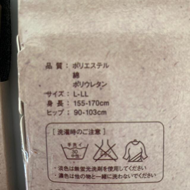 新品未使用 タイツ 2足組 レディースのレッグウェア(タイツ/ストッキング)の商品写真