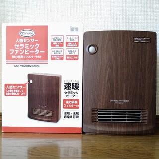 ヤマゼン(山善)の人感センサー付 消臭セラミックファンヒーター DSF-VB081D2(ファンヒーター)