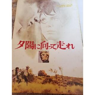 映画パンフレット『夕陽に向って走れ』(印刷物)