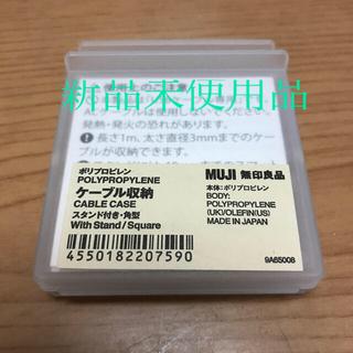 MUJI (無印良品) - 無印良品      ケーブル収納    ケーブルケース