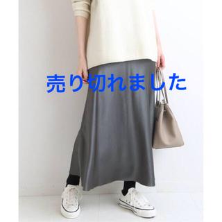 IENA - IENA  サテンスリットスカート グレー 36 新品未使用
