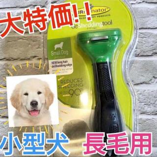 新品&送料込み◎ファーミネーター小型犬 長毛用グルーミングブラシ