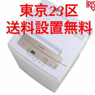 2019年製 アイリスオーヤマ洗濯機 5キロ 美品