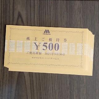 モスバーガー(モスバーガー)のモスバーガー優待券 9000(フード/ドリンク券)