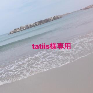 tatiis様専用(その他)