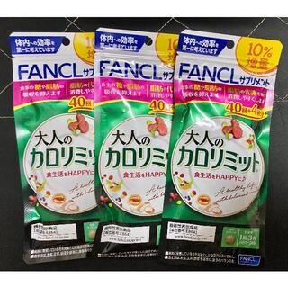 ファンケル(FANCL)のファンケル 大人のカロリミット40回分 3点 今年購入(ダイエット食品)