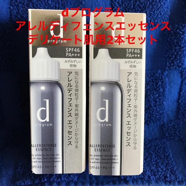 d program(ディープログラム)のdプログラムアレルディフェンスエッセンス2本セット コスメ/美容のスキンケア/基礎化粧品(美容液)の商品写真