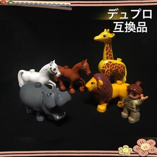 デュプロ 互換品 動物 ライオン キリン カバ 馬 + デュプロ フィグ 飼育員