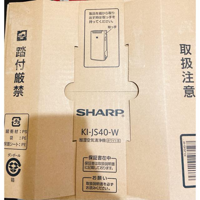 SHARP(シャープ)のSHARP 加湿空気清浄機 KI プラズマクラスター 搭載 スマホ/家電/カメラの生活家電(空気清浄器)の商品写真