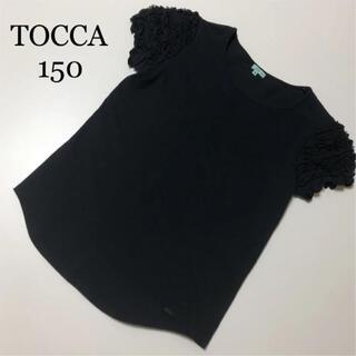 TOCCA - トッカ 半袖 シャツ 肩フリル 150 黒 春 夏 ファミリア メゾピアノ