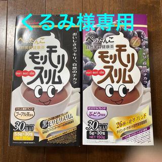 モリモリスリム プーアル茶&ぶどう風味セット