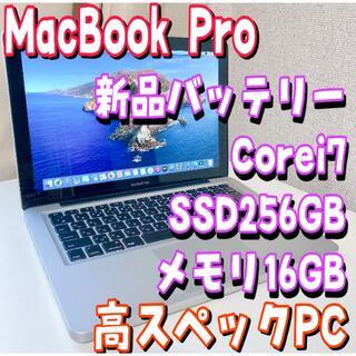 Apple - 【オススメ】ノートパソコン MacBook 高スペック corei7 SSD