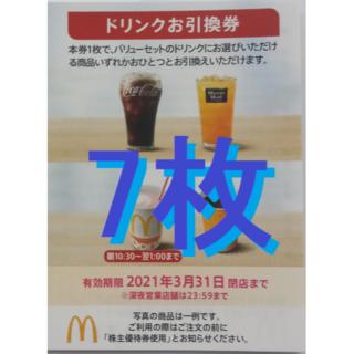 マクドナルド(マクドナルド)のマクドナルド 株主優待 ドリンク券7枚 2021年3月期限 -w(フード/ドリンク券)