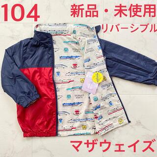 【新品・未使用】マザウェイズ ウィンドブレーカー 男の子 104 アウター