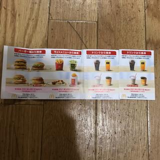 マクドナルド(マクドナルド)のマクドナルド 優待券(フード/ドリンク券)