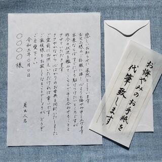 お手紙代筆いたします  【お悔やみ編】(カード/レター/ラッピング)