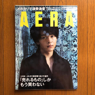 AERA (アエラ) 2018年 9/10号(ニュース/総合)