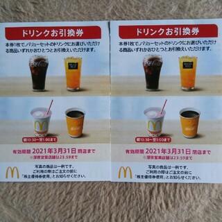 マクドナルド(マクドナルド)の2枚✨マクドナルドドリンクお引き換え券✨お好きなドリンクを飲もう(^-^)β20(フード/ドリンク券)