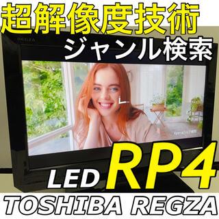 東芝 - 【PS4,5、任天堂スイッチに!】東芝 REGZA 19型 液晶テレビ レグザ