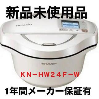 シャープ(SHARP)の新品 SHARP ヘルシオ ホットクック 電気無水鍋 KN-HW24F-W(調理機器)