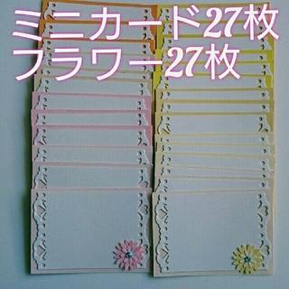 クラフトパンチ ミニカード27枚&フラワー27枚(カード/レター/ラッピング)