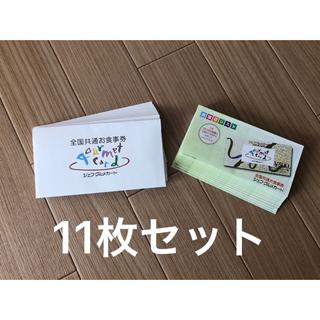 [商品券なし]ジェフグルメカード用の封筒11枚と加盟店リスト11冊[金券なし](レストラン/食事券)