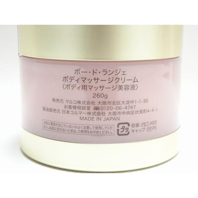 MARUKO(マルコ)のマルコ ポードランジェ ボディマッサージクリーム 260g 未使用品 コスメ/美容のボディケア(ボディクリーム)の商品写真
