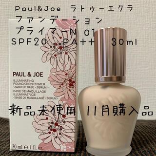 PAUL & JOE - ポールアンドジョー ラトゥーエクラファンデーションプライマーN 30ml