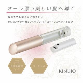 絹女 KINUJO ヘアアイロン USB(ヘアアイロン)