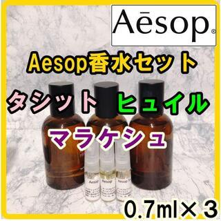 Aesop - Aesop香水3種セット ★タシット&ヒュイル&マラケシュ0.7ml×3
