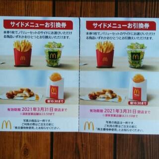 マクドナルド(マクドナルド)の2枚✨マクドナルドサイドメニューお引換券✨Lポテ食べましょね(*^^*)α13a(フード/ドリンク券)