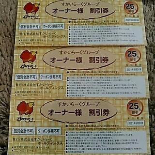 スカイラーク(すかいらーく)の⭐すかいらーく25%割引券⭐3枚(5/31まで)(レストラン/食事券)