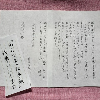 お手紙代筆いたします【フォーマル編】(カード/レター/ラッピング)