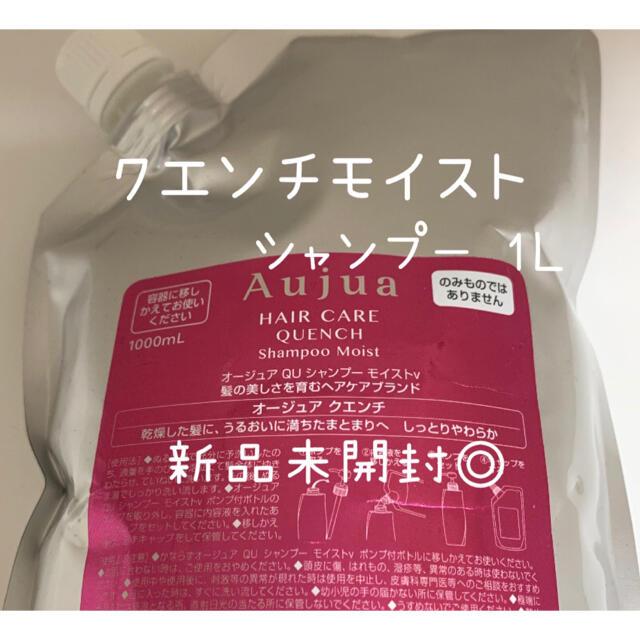 Aujua(オージュア)のオージュア Aujua クエンチモイスト シャンプー 1L 新品 ミルボン  コスメ/美容のヘアケア/スタイリング(シャンプー)の商品写真