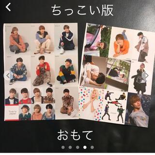 ジャニーズ(Johnny's)の2021年Myojo 1月号 ちっこい版 デタカ 厚紙カード(アイドルグッズ)