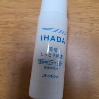 シセイドウ(SHISEIDO (資生堂))のIHADA薬用しっとり乳液15ミリリットル(サンプル/トライアルキット)