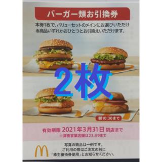 マクドナルド(マクドナルド)のマクドナルド バーガー券2枚 2021年3月期限 -b(フード/ドリンク券)