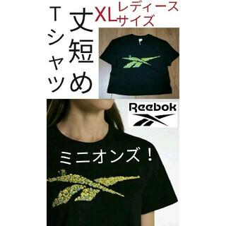 リーボック(Reebok)の【ミニオンズ】リーボック Tシャツ レディース XLサイズ reebok(トレーニング用品)