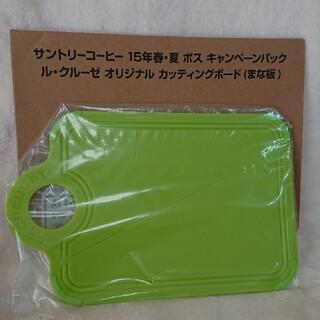 ルクルーゼ(LE CREUSET)のル・クルーゼ  カッティング ボード まな板 グリーン(収納/キッチン雑貨)