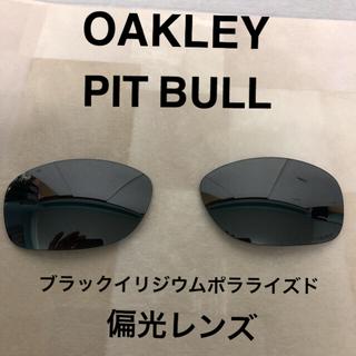 オークリー(Oakley)のオークリー ピットブル 純正偏光レンズ(ウエア)