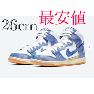 NIKE - CARPET COMPANY × NIKE SB DUNK HIGH