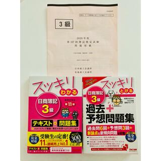 TAC出版 - スッキリわかる 日商簿記3級 (第11版)スッキリとける 問題集(20年度版)