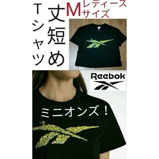 リーボック(Reebok)の【ミニオンズ】リーボック Tシャツ レディース Mサイズ reebok(トレーニング用品)