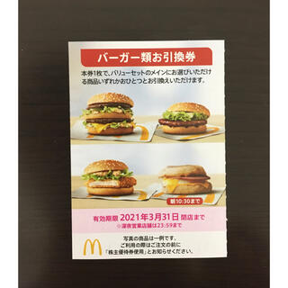 マクドナルド(マクドナルド)のマクドナルド  株主優待 ハンバーガー券 1枚(フード/ドリンク券)