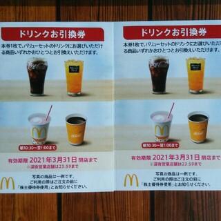 マクドナルド(マクドナルド)の2枚✨マクドナルドドリンクお引き換え券✨お好きなドリンクを飲もう(^-^)β21(フード/ドリンク券)